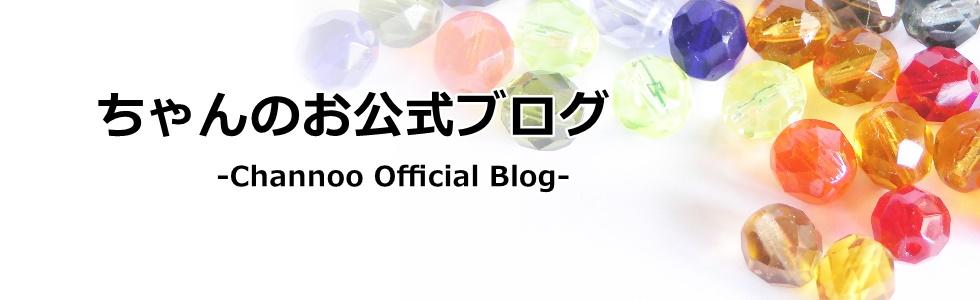ちゃんのお公式ブログ